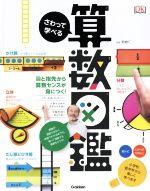 さわって学べる算数図鑑(児童書)