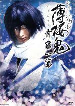 ミュージカル 薄桜鬼 斎藤一篇(DVD)