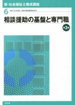 相談援助の基盤と専門職 第3版(新・社会福祉士養成講座6)(単行本)