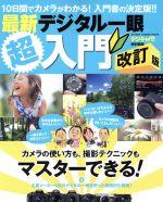 最新デジタル一眼超入門 改訂版 10日間でカメラがわかる!入門書の決定版!!(Gakken Camera Mook)(単行本)