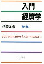 入門経済学 第4版(単行本)