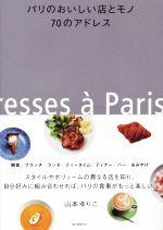 パリのおいしい店とモノ70のアドレス(単行本)