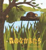 森のなかまたち(とびだししかけえほん)(児童書)