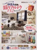 IKEA最強バイブル(晋遊舎ムック)(単行本)