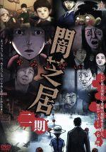 闇芝居 二期(通常)(DVD)