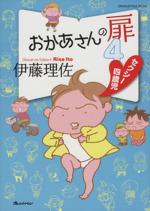 おかあさんの扉 コミックエッセイ セクシー四歳児(ORANGE PAGE MOOK)(4)(単行本)
