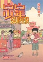 ピコピコ少年SUPER(大人コミック)