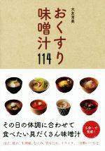 おくすり味噌汁114 その日の体調に合わせて食べたい具だくさん味噌汁(単行本)