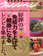 好評の「免疫力を上げて健康になる」レシピを集めました。(ORANGE PAGE BOOKS)(Vol.24)(単行本)
