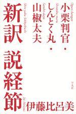新訳 説教節(単行本)