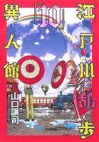 江戸川乱歩異人館(10)(ヤングジャンプC)(大人コミック)