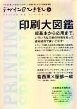 デザインのひきだし-印刷大図鑑(24)(単行本)