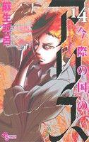 今際の国のアリス(14)(サンデーC)(少年コミック)