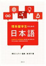 理系留学生のための日本語(冊子付)(単行本)