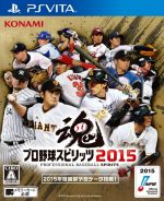 プロ野球スピリッツ2015(ゲーム)