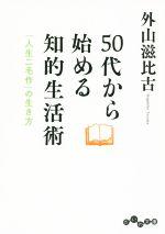 50代から始める知的生活術 「人生二毛作の生き方」(だいわ文庫)(文庫)