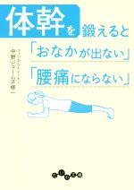 体幹を鍛えると「おなかが出ない」「腰痛にならない」(だいわ文庫)(文庫)
