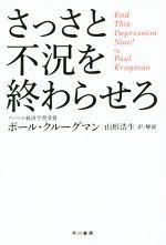 さっさと不況を終わらせろ(ハヤカワ文庫NF)(文庫)
