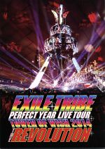 EXILE TRIBE PERFECT YEAR LIVE TOUR TOWER OF WISH 2014 ~THE REVOLUTION~(3DVD)(通常)(DVD)