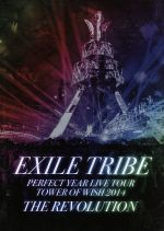 EXILE TRIBE PERFECT YEAR LIVE TOUR TOWER OF WISH 2014 ~THE REVOLUTION~(初回限定版)(5Blu-ray Disc)(三方背BOX付)(BLU-RAY DISC)(DVD)