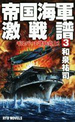 帝国海軍激戦譜 ギルバート諸島炎上!(RYU NOVELS)(3)(新書)