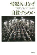 帰還兵はなぜ自殺するのか(亜紀書房翻訳ノンフィクション・シリーズ16)(単行本)