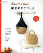 はじめてでも編める 麻糸のかごバッグ 手づくりLesson マルシェバッグ ショルダーバッグ ぺたんこバッグ 編み込みバッグ(ASAHI ORIGINAL)(単行本)