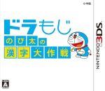 ドラもじ のび太の漢字大作戦(ゲーム)