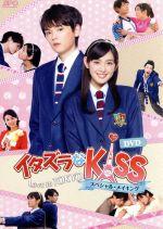 イタズラなKiss~Love in TOKYO スペシャル・メイキング(通常)(DVD)