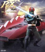 仮面ライダーBLACK RX Blu-ray BOX Ⅲ(Blu-ray Disc)(16Pブックレット付)(BLU-RAY DISC)(DVD)