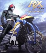 仮面ライダーBLACK RX Blu-ray BOX Ⅰ(Blu-ray Disc)(16Pブックレット付)(BLU-RAY DISC)(DVD)