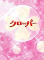 クローバー 【豪華版】(通常)(DVD)