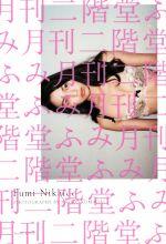 月刊 二階堂ふみ(写真集)