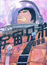 宇宙兄弟(25)(モーニングKC)(大人コミック)