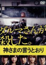 神さまの言うとおり(通常)(DVD)