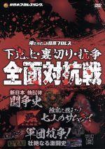 俺たちの新日本プロレス 下克上・裏切り・抗争 全面対抗戦(通常)(DVD)
