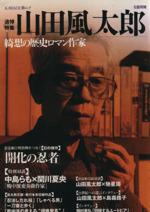 追悼特集 山田風太郎 綺想の歴史ロマン作家(KAWADE夢ムック )(単行本)