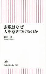 素数はなぜ人を惹きつけるのか(朝日新書503)(新書)