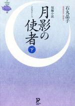 月影の使者 短編小説(JP文庫)(下)(文庫)