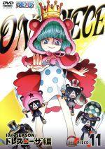 ONE PIECE ワンピース 17THシーズン ドレスローザ編 piece.11(通常)(DVD)