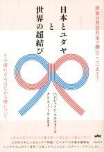 日本とユダヤと世界の超結び(単行本)