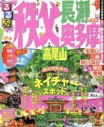 るるぶ 秩父 長瀞 奥多摩 高尾山(るるぶ情報版 関東17)(単行本)