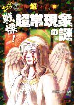 戦慄!超常現象の謎(ほんとうにあった!?世界の超ミステリー10)(児童書)