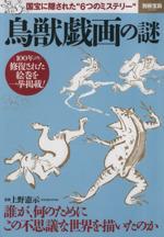 鳥獣戯画の謎(別冊宝島2302)(単行本)