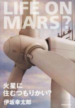 火星に住むつもりかい?(単行本)