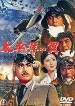 太平洋の翼(通常)(DVD)