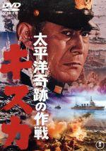 太平洋奇跡の作戦 キスカ(通常)(DVD)