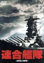 連合艦隊(劇場公開版)(通常)(DVD)