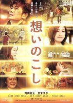 想いのこし(通常)(DVD)