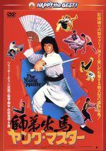 ヤング・マスター/師弟出馬 <新録日本語吹替版/インターナショナル版>(通常)(DVD)